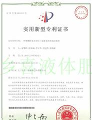 專利證書:一種將顆粒復合肥用于滴灌系統液體肥料的裝置