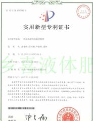專利證書:一種液體肥料的施肥裝置