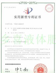 專利證書:一種托管式施肥裝置