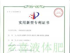 專利證書:一種液體肥料包裝結構