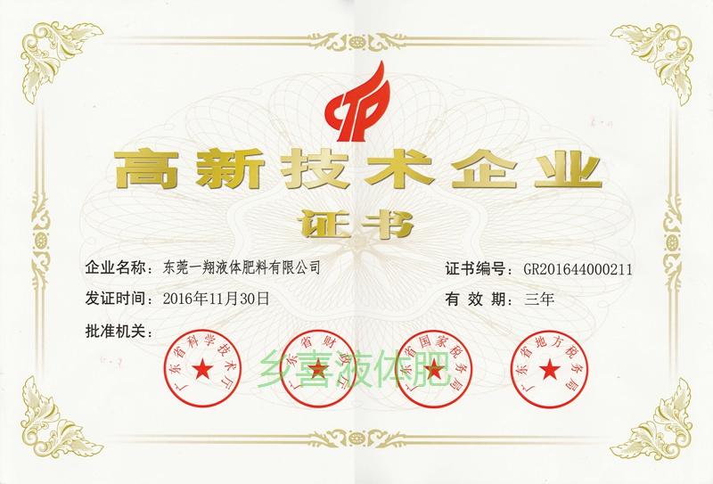 廣東省高新技術企業證書