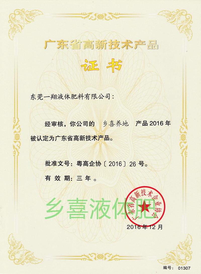 广东省高新技术产品:乡喜养地