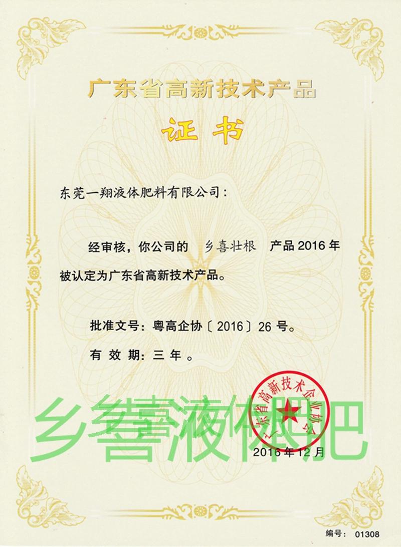廣東省高新技術產品:鄉喜壯根