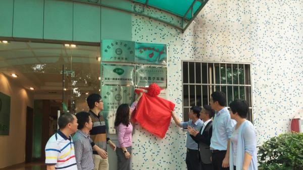华农资源环境学院实践教学基地在东莞一翔揭牌
