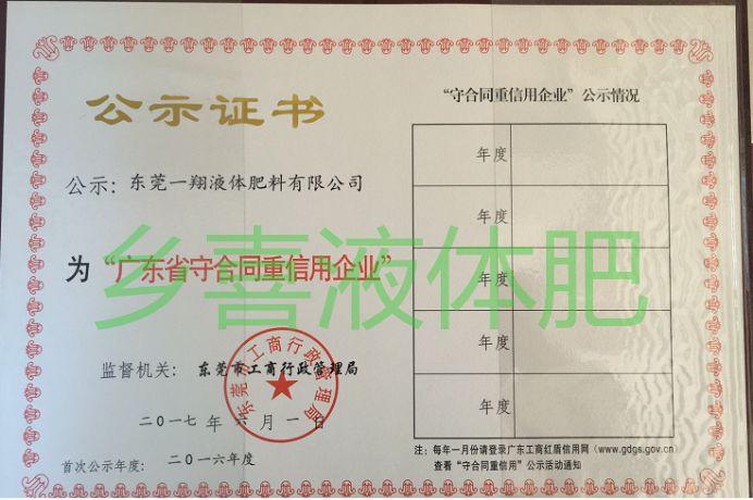 """2016年度""""廣東省守合同重信用企業""""稱號"""