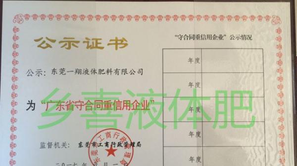 """热烈祝贺我司荣获2016年度""""广东省守合同重信用企业""""称号"""