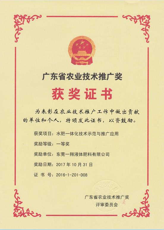 热烈祝贺东莞一翔荣获2016年度广东省农业推广一等奖