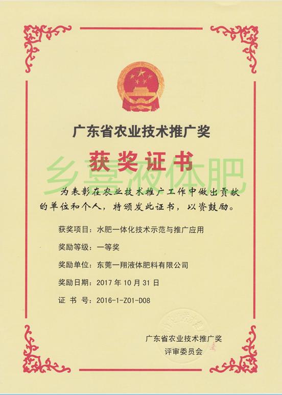 東莞一翔榮獲2016年度廣東省農業推廣一等獎