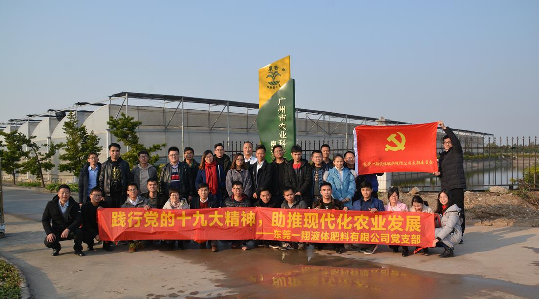 践行党的十九大精神,助推现代化农业发展
