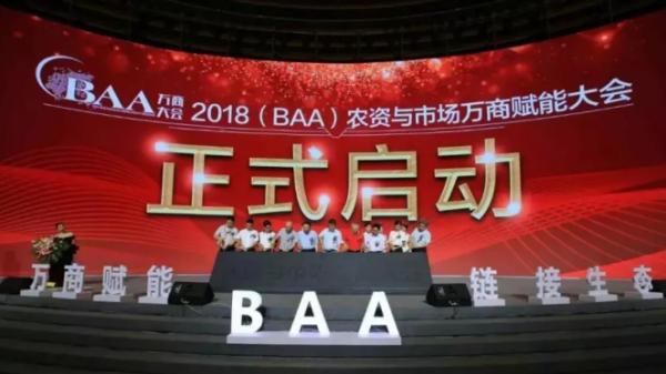 """东莞一翔荣获""""BAA百佳品牌农资"""" 奖"""