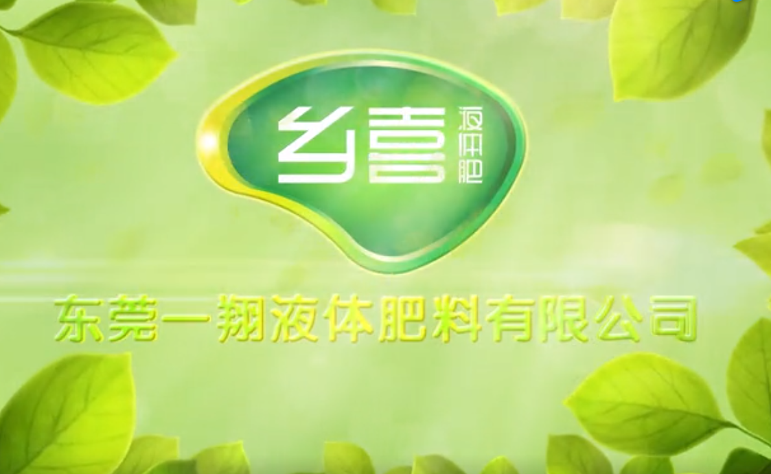 东莞一翔液体肥料企业宣传视频