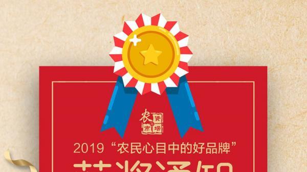 【喜訊】東莞一翔榮獲2019年度農民心目中的好品牌!