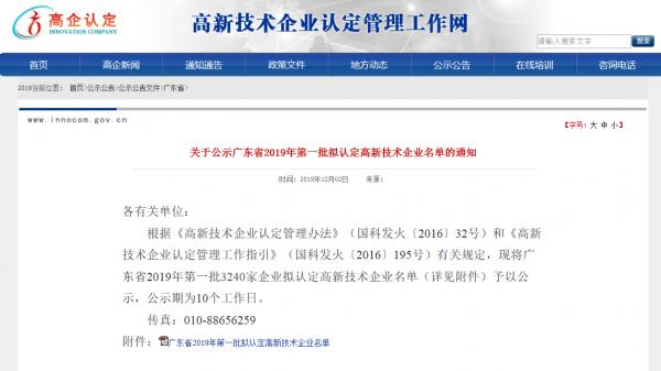 【喜訊】東莞一翔再次通過高新技術企業認定
