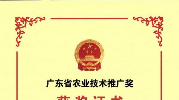 【喜報】東莞一翔液體肥料有限公司榮獲廣東省農業技術推廣獎一等獎