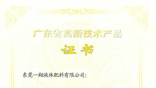 【喜訊】祝賀東莞一翔又獲得3項廣東省高新技術產品證書